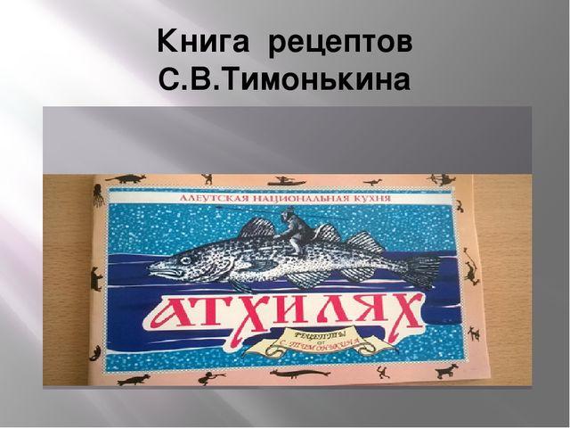 Книга рецептов С.В.Тимонькина