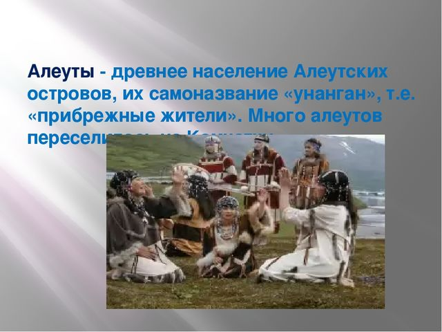 Алеуты - древнее население Алеутских островов, их самоназвание «унанган», т....