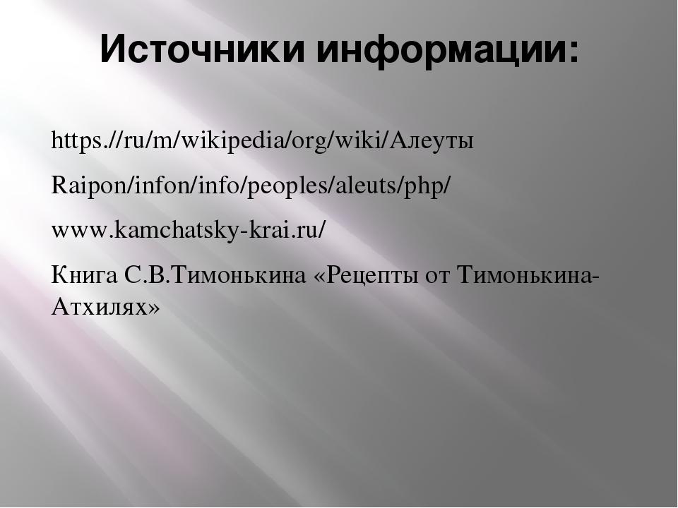 Источники информации: https.//ru/m/wikipedia/org/wiki/Алеуты Raipon/infon/inf...