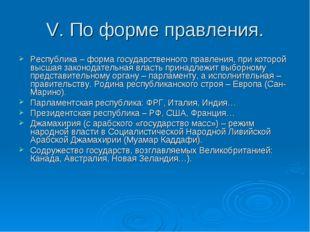 V. По форме правления. Республика – форма государственного правления, при кот