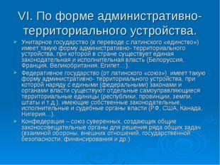 VI. По форме административно- территориального устройства. Унитарное государс