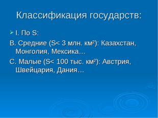 Классификация государств: I. По S: В. Средние (S< 3 млн. км²): Казахстан, Мон