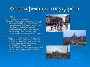 Классификация государств: I. По S: Д. Государства- карлики: Ватикан – «госуда