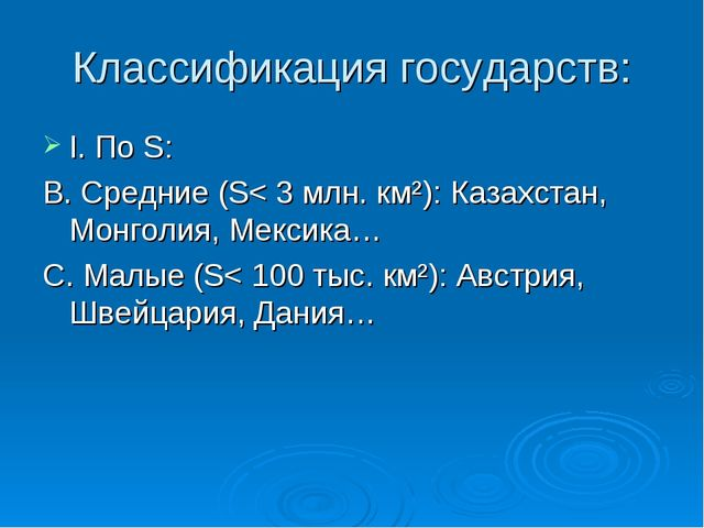 Классификация государств: I. По S: В. Средние (S< 3 млн. км²): Казахстан, Мон...