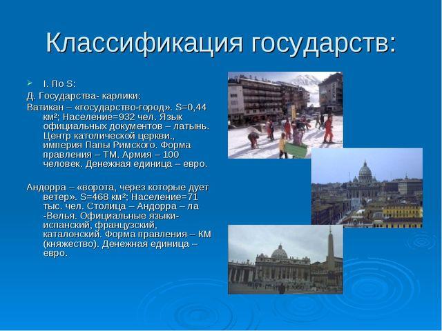 Классификация государств: I. По S: Д. Государства- карлики: Ватикан – «госуда...