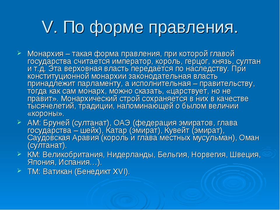 V. По форме правления. Монархия – такая форма правления, при которой главой г...