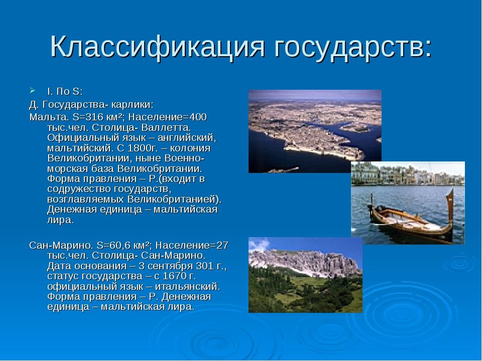 Классификация государств: I. По S: Д. Государства- карлики: Мальта. S=316 км²...