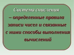 Система счисления – определенные правила записи чисел и связанные с ними спос