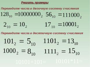 Решить примеры Переведите числа в двоичную систему счисления Переведите числа