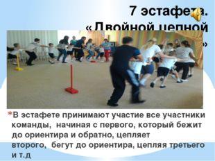 7 эстафета. «Двойной цепной паровозик»  В эстафете принимают участие все уч