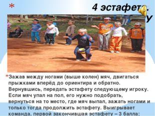 4 эстафета. КЕНГУРУ Зажав между ногами (выше колен) мяч, двигаться прыжками