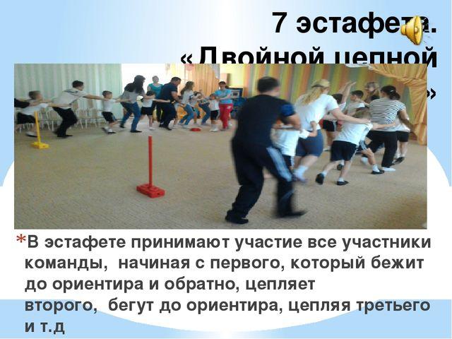 7 эстафета. «Двойной цепной паровозик»  В эстафете принимают участие все уч...