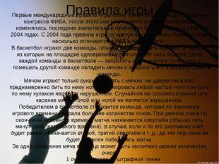 Правила игры Первые международные правила игры были приняты в 1932 году на пе