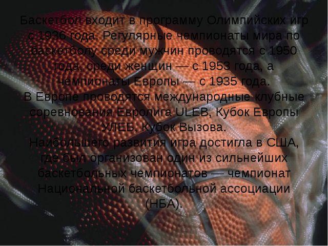 Баскетбол входит в программу Олимпийских игр с 1936 года. Регулярные чемпиона...