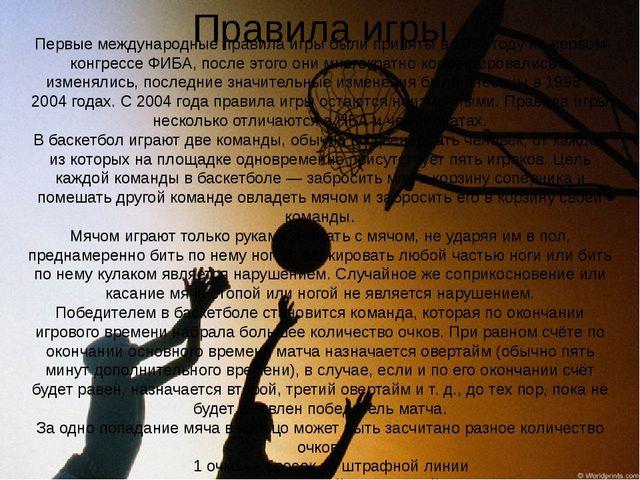 Правила игры Первые международные правила игры были приняты в 1932 году на пе...