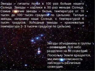 Звёзды объединены в группы – созвездия. Всё небо разделено на 88 созвездий. П