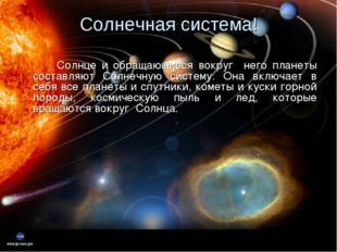 Солнечная система! Солнце и обращающиеся вокруг него планеты составляют Солне
