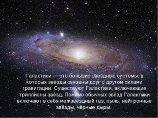 Галактики — это большие звёздные системы, в которых звёзды связаны друг с дру