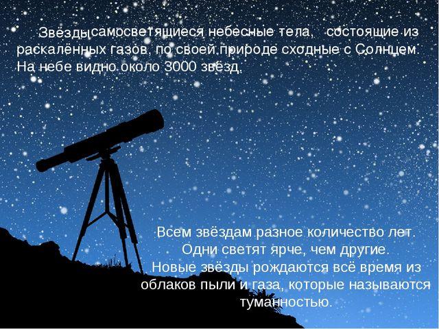 - самосветящиеся небесные тела, состоящие из раскалённых газов, по своей при...