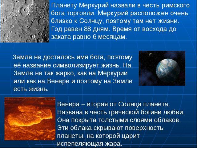 Земле не досталось имя бога, поэтому её название символизирует жизнь. На Зем...