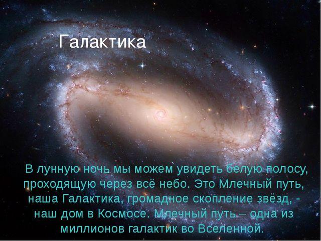 В лунную ночь мы можем увидеть белую полосу, проходящую через всё небо. Это...