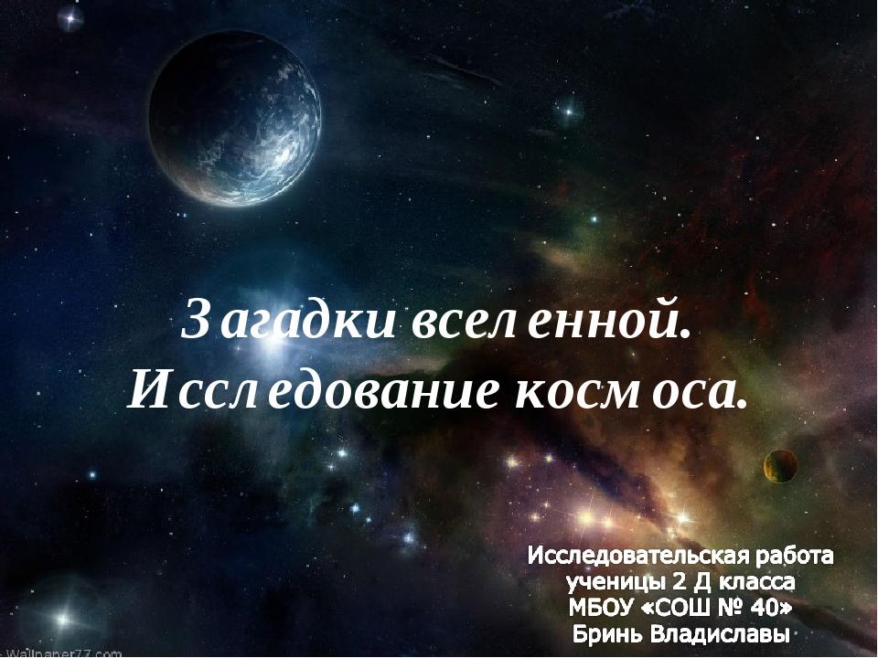 Загадки вселенной. Исследование космоса.