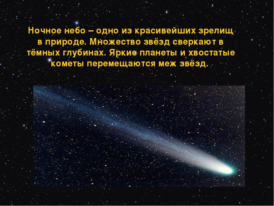 Ночное небо – одно из красивейших зрелищ в природе. Множество звёзд сверкают...