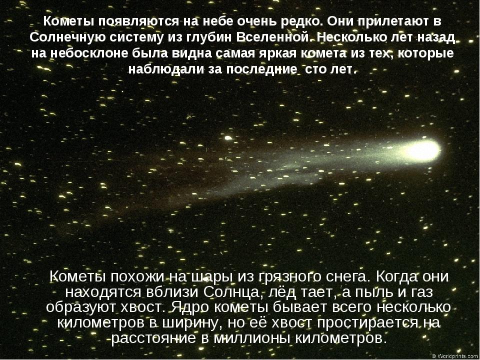 Кометы похожи на шары из грязного снега. Когда они находятся вблизи Солнца,...