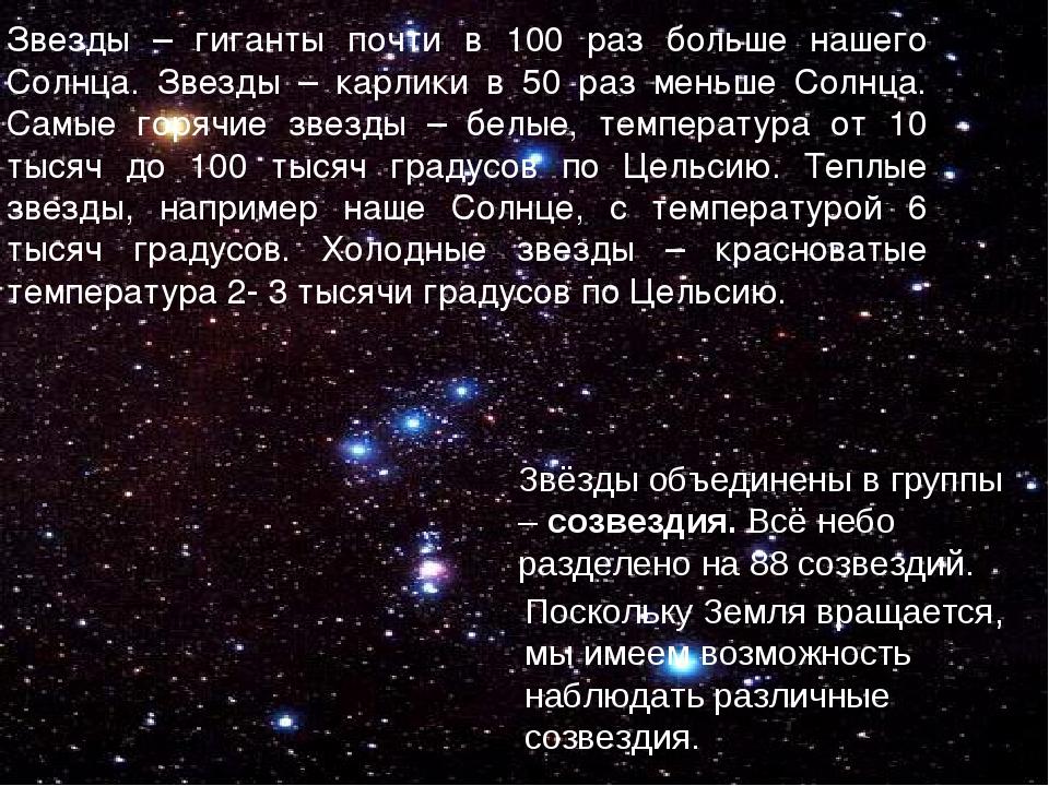 Звёзды объединены в группы – созвездия. Всё небо разделено на 88 созвездий. П...
