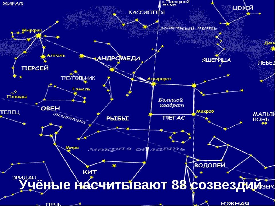 Учёные насчитывают 88 созвездий