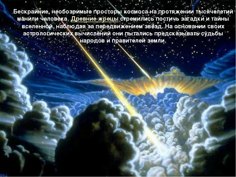 Бескрайние, необозримые просторы космоса на протяжении тысячелетий манили чел...