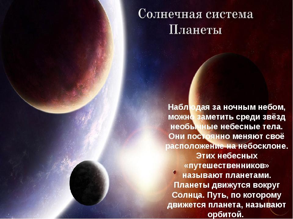 Наблюдая за ночным небом, можно заметить среди звёзд необычные небесные тела....