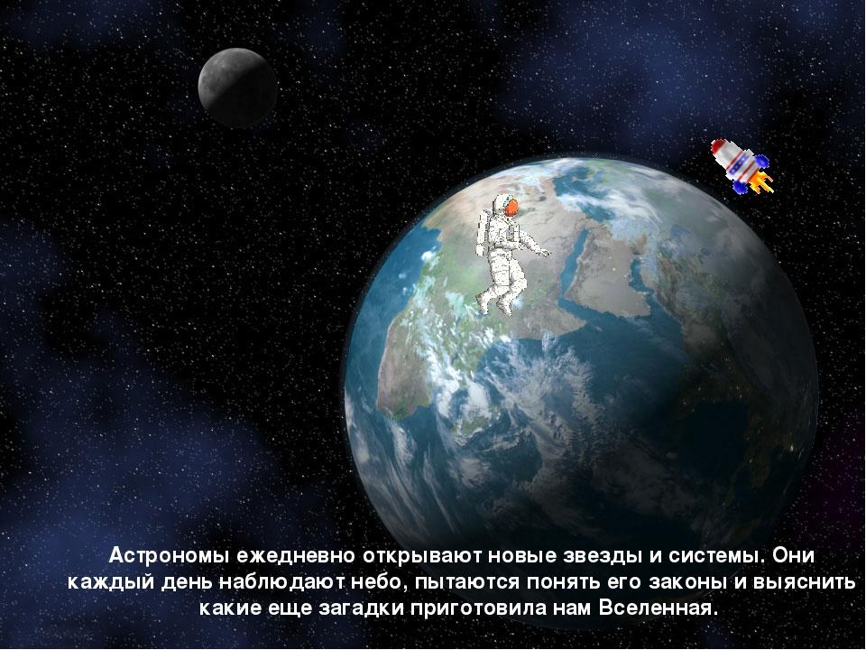 Астрономы ежедневно открывают новые звезды и системы. Они каждый день наблюда...