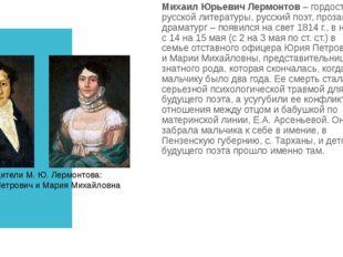 Михаил Юрьевич Лермонтов – гордость русской литературы, русский поэт, прозаик