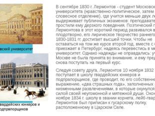 В сентябре 1830 г. Лермонтов - студент Московского университета (нравственно-