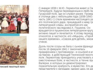 С января 1838 г. М.Ю. Лермонтов живет в Санкт-Петербурге, будучи переведенным