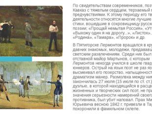 По свидетельствам современников, поэт уехал на Кавказ с тяжелым сердцем, терз