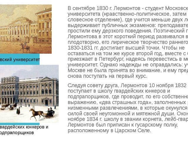 В сентябре 1830 г. Лермонтов - студент Московского университета (нравственно-...
