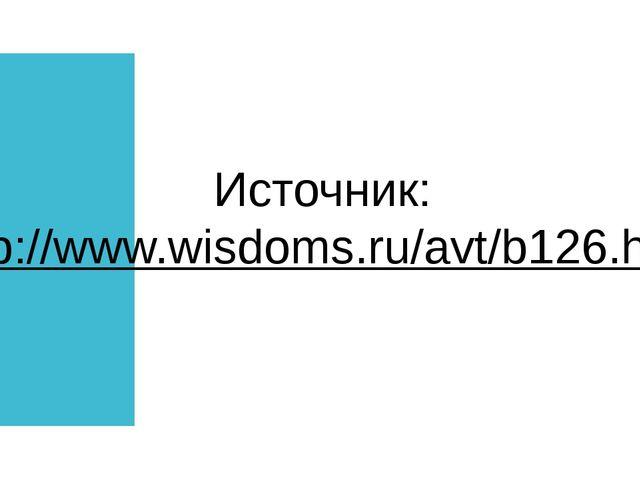 Источник: http://www.wisdoms.ru/avt/b126.html