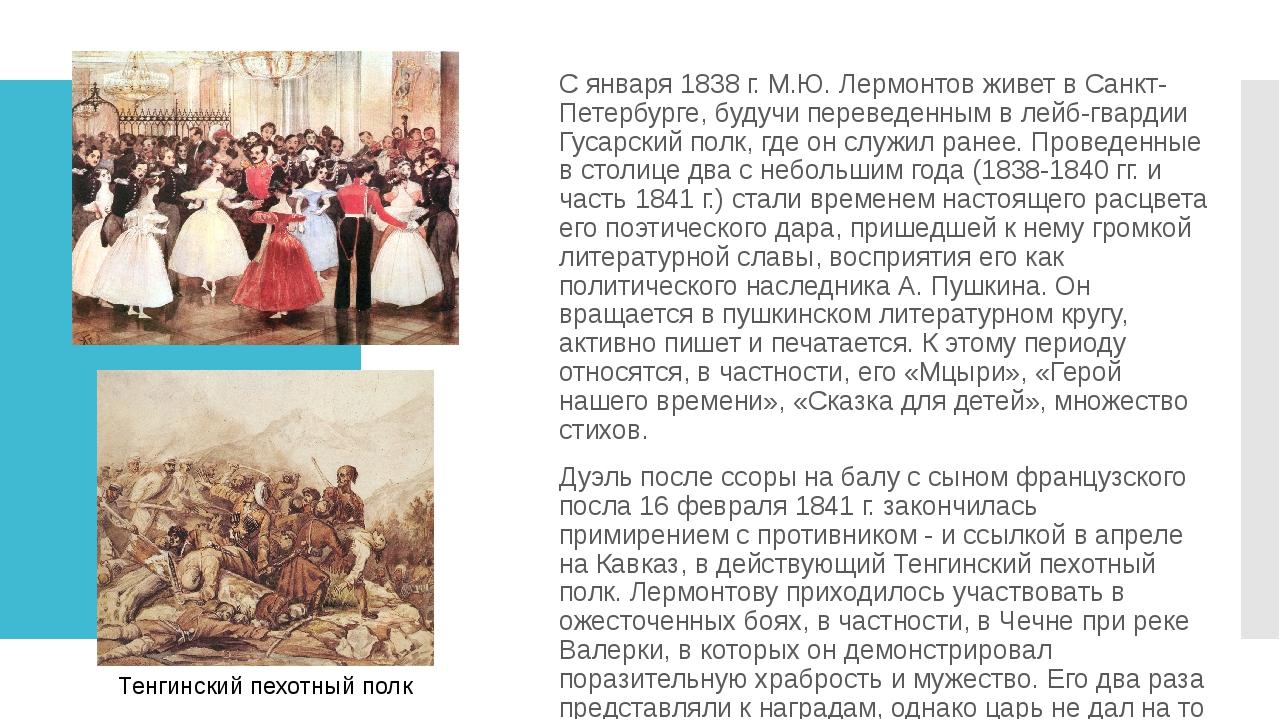 С января 1838 г. М.Ю. Лермонтов живет в Санкт-Петербурге, будучи переведенным...
