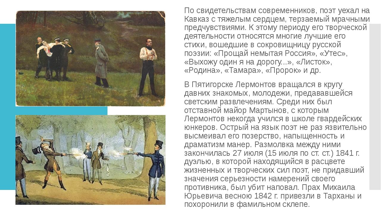 По свидетельствам современников, поэт уехал на Кавказ с тяжелым сердцем, терз...