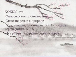 ХОККУ- это Философское стихотворение Стихотворение о природе Трехстишие, сост