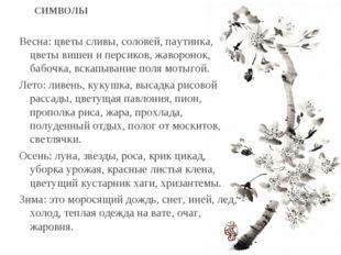 Весна: цветы сливы, соловей, паутинка, цветы вишен и персиков, жаворонок, ба