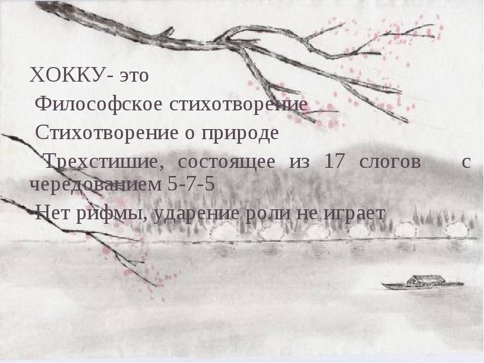 ХОККУ- это Философское стихотворение Стихотворение о природе Трехстишие, сост...