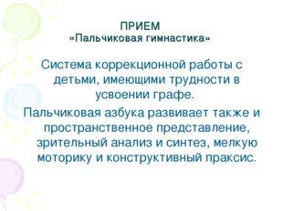 ПРИЕМ «Пальчиковая гимнастика» Система коррекционной работы с детьми, имеющим