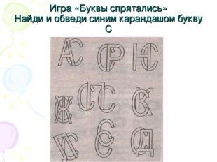 Игра «Буквы спрятались» Найди и обведи синим карандашом букву С