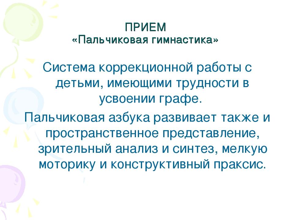ПРИЕМ «Пальчиковая гимнастика» Система коррекционной работы с детьми, имеющим...