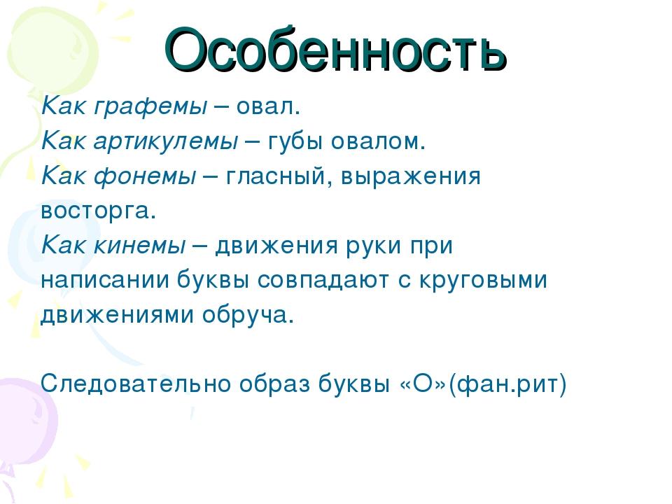 Особенность Как графемы – овал. Как артикулемы – губы овалом. Как фонемы – гл...