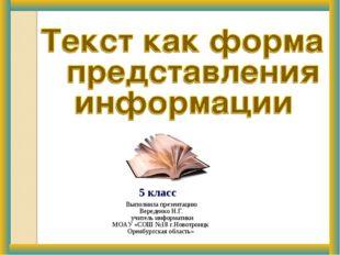 5 класс Выполнила презентацию Вереденко Н.Г. учитель информатики МОАУ «СОШ №1