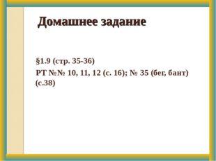 Домашнее задание §1.9 (стр. 35-36) РТ №№ 10, 11, 12 (с. 16); № 35 (бег, бант)